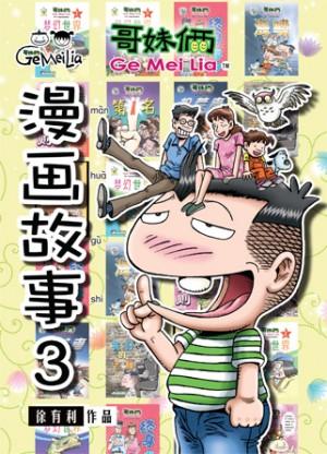 哥妹俩:漫画故事(3)