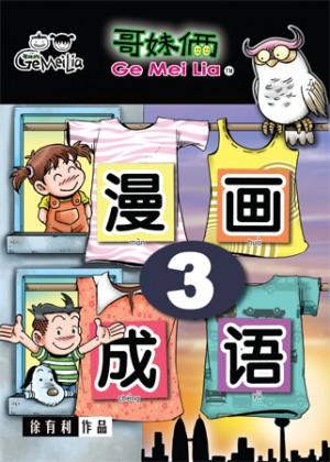 哥妹俩:漫画成语(3)