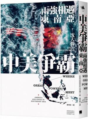 中美爭霸:兩強相遇東南亞