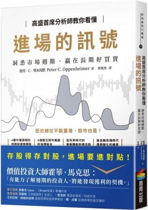 高盛首席分析師教你看懂進場的訊號:洞悉市場週期,贏在長期好買賣