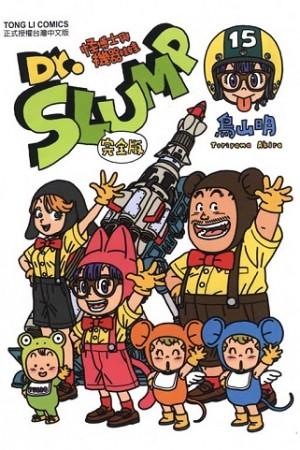 Dr.SLUMP 怪博士與機器娃娃完全 15 完