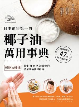 日本銷售第一的椰子油萬用事典:可吃也可抹,從料理到全身保養的萬能油品使用指南!