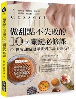 做甜點不失敗的10堂關鍵必修課:世界甜點冠軍烘焙工法全書