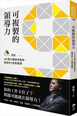 可複製的領導力:300萬付費會員推崇,樊登的九堂商業課
