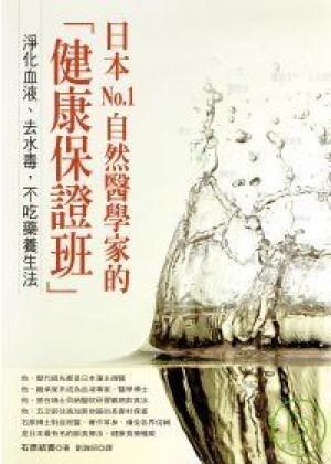 日本No.1自然醫學家的「健康保證班」─淨化
