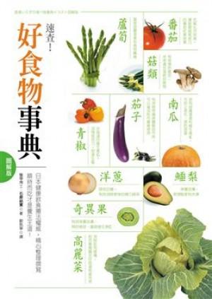 好食物事典─圖解版