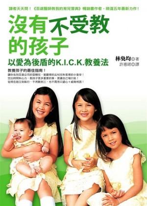 没有不受教的孩子:以爱为后盾的K.I.C.K. 教养法