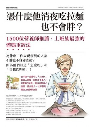 憑什麼他消夜吃拉麵也不會胖?:1500位營養師推薦,上班族最強的體態重置法