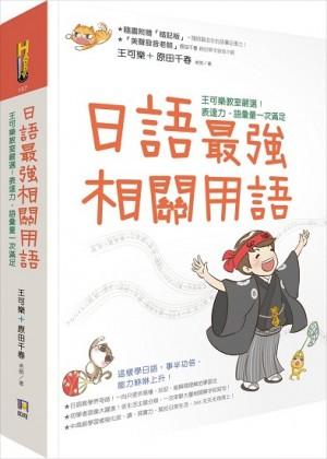 日語最強相關用語:王可樂教室嚴選!表達力·語彙量一次滿足