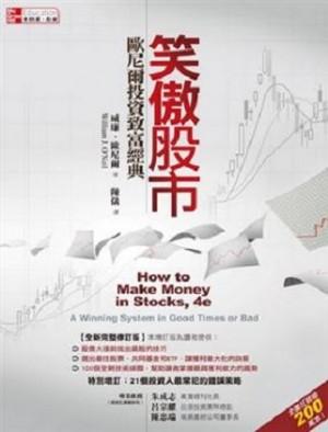 笑傲股市:歐尼爾投資致富經典 (全新完整修訂版)