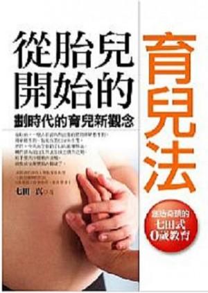 從胎兒開始的育兒法