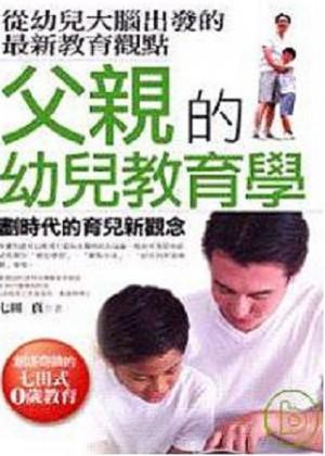 父親的幼兒教育學