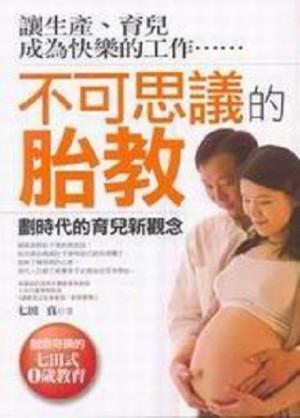 不可思议的胎教