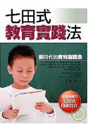 七田式教育實踐法