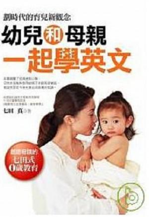 幼兒和母親一起學英文