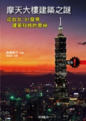 摩天大樓建築之謎-從台北101發現建築科技的奧妙