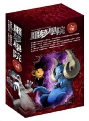 噩夢學院系列套書(全三冊)