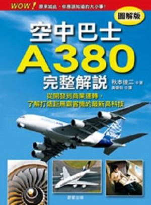 空中巴士A380完整解說