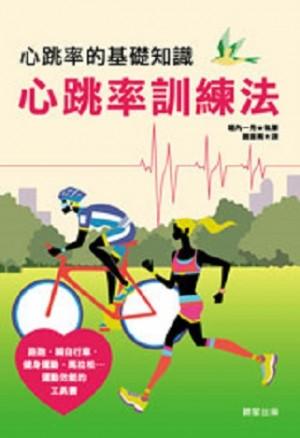 心跳率訓練法