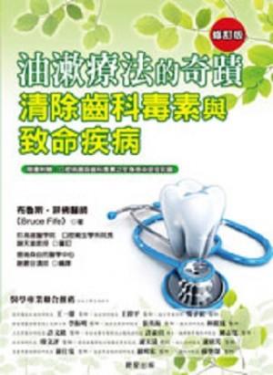 油漱療法的奇蹟[修訂版]:清除齒科毒素和致命疾病