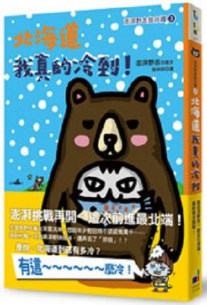北海道我真的冷到:澎湃野吉旅行趣3