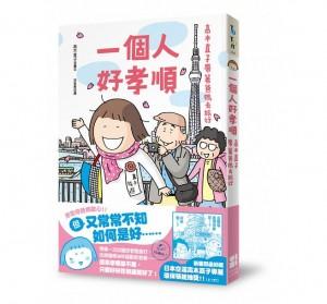 1個人好孝順:高木直子帶著爸媽去旅行