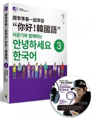 """跟李準基一起學習""""你好!韓國語""""第三冊(隨書附贈李準基原聲錄音MP3)"""