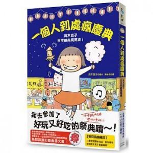 一個人到處瘋慶典:高木直子日本祭典萬萬歲