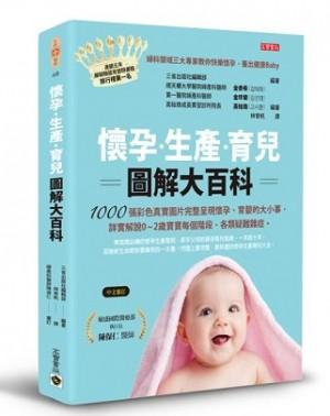 懷孕、生產、育兒 三合一 大百科 - 從懷孕第一天起,讓妳好孕、順產、輕鬆養