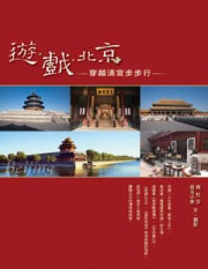 遊.戲.北京-穿越清宮步步行