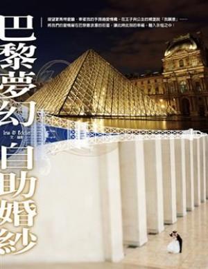 巴黎夢幻自助婚紗