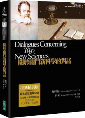 關於兩門新科學的對話(復刻精裝版)