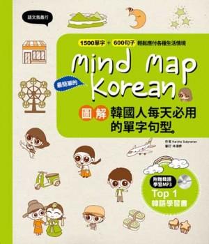 Mind Map Korean 圖解韓國人每天必用的單字句型