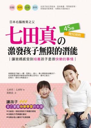 七田式的45條育兒規則 激發孩子無限的潛能