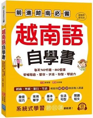 越南語自學書:每天30分鐘,80堂課掌握發音、單字、文法、句型、閱讀力