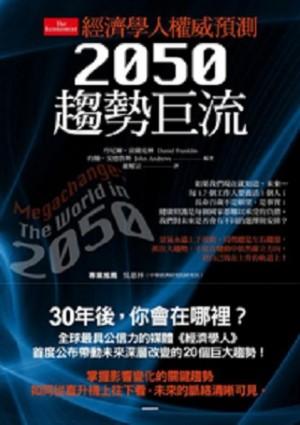 經濟學人權威預測:2050趨勢巨流