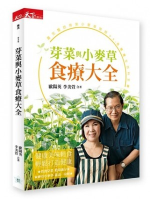 芽菜與小麥草食療大全:最完整的芽菜小麥草培育VS.食療養生百科全書
