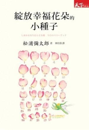綻放幸福花朵的小種子