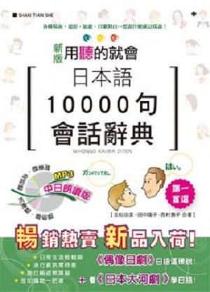 新版日本語10000句會話辭典中日朗讀版(25K+1MP3)