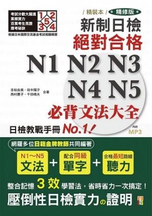精裝本 精修版 新制日檢!絕對合格 N1,N2,N3,N4,N5必背文法大全(25K+MP3)