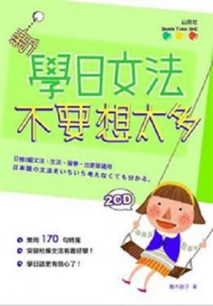新-學日文法不要想太多!(25K+2CD)