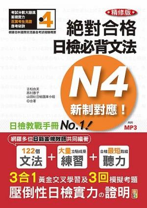 精修版新制對應絕對合格!日檢必背文法N4(25K+MP3)