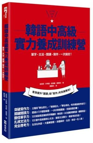 韓語中高級實力養成訓練營-單字、文法、閱讀、寫作,一本搞定!