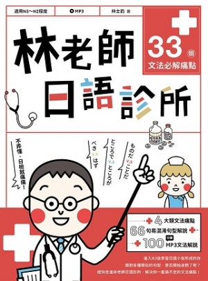 林老師日語診所:33個文法必解痛點(附文法解說MP3)