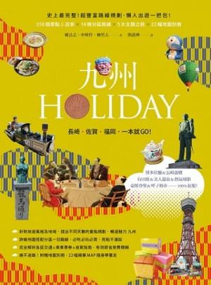 九州HOLIDAY:長崎·佐賀·福岡,一本就GO!(隨書附可拆式地圖集)