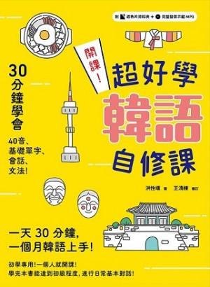 開課!超好學韓語自修課:30分鐘上手40音、基礎單字、會話、文法!(附贈遮色片資料夾+完整發音示範MP3)