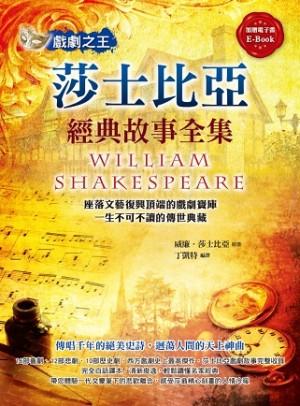戲劇之王:莎士比亞經典故事全集