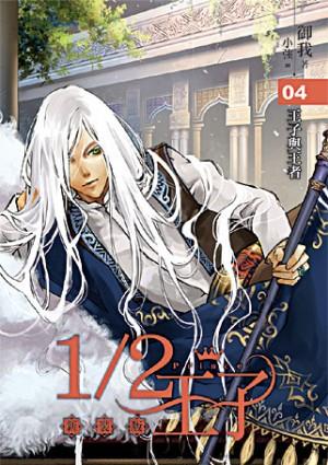 1/2王子新裝版04