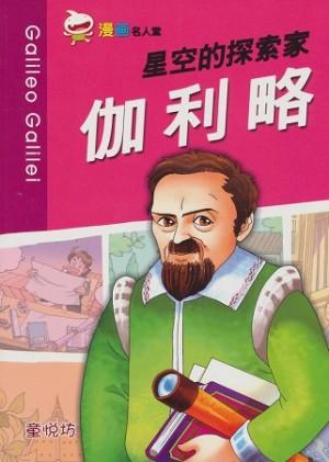 星空的探索家伽利略