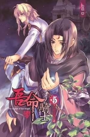 吾命骑士5:不死巫妖(上卷)